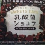 乳酸菌ショコラビターを食べた感想!味やカロリーや個数は何個入り?