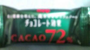 チョコレート効果72%(包装)