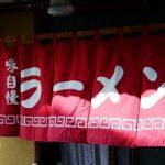 二郎系ラーメン(二郎インスパイア)は渋谷駅周辺ではどこにある?おすすめは?