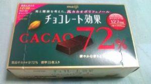チョコレート効果72%(開封前)