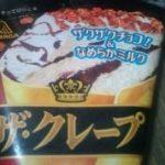 ザクレープのアイス(森永)を食べた感想!カロリーやどこで買った?