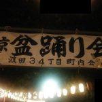 天飛公園(川崎・小田栄)の盆踊りに行った感想!いつで屋台は?