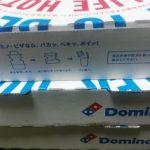 ドミノピザは水曜日クーポンで宅配3枚が安い!出前配達時間は?