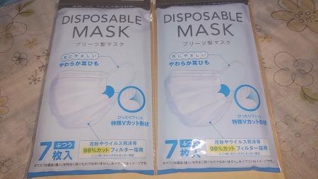 アイリスオーヤママスク袋